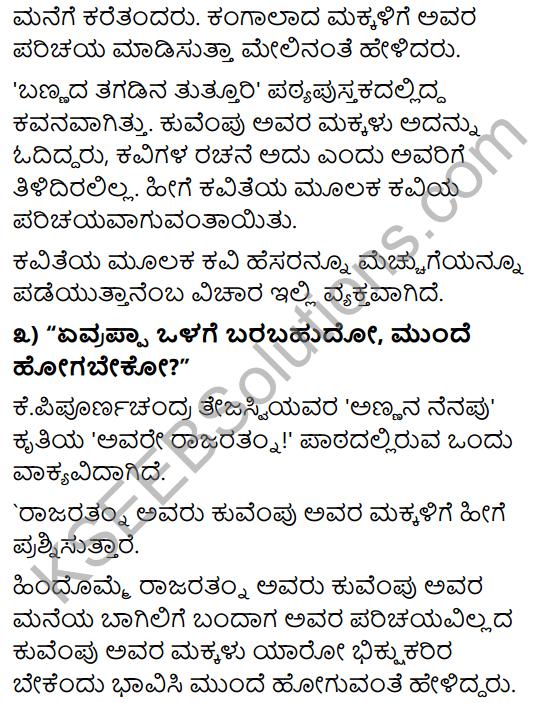 Tili Kannada Text Book Class 9 Solutions Gadya Bhaga Chapter 1 Avare Rajaratnam! 12
