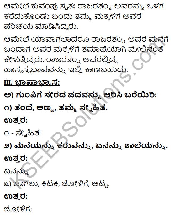 Tili Kannada Text Book Class 9 Solutions Gadya Bhaga Chapter 1 Avare Rajaratnam! 13
