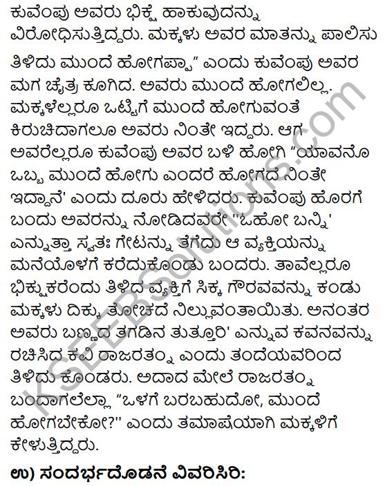 Tili Kannada Text Book Class 9 Solutions Gadya Bhaga Chapter 1 Avare Rajaratnam! 9