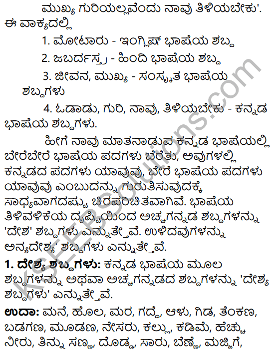 Tili Kannada Text Book Class 9 Solutions Gadya Chapter 2 Aralikatte 13