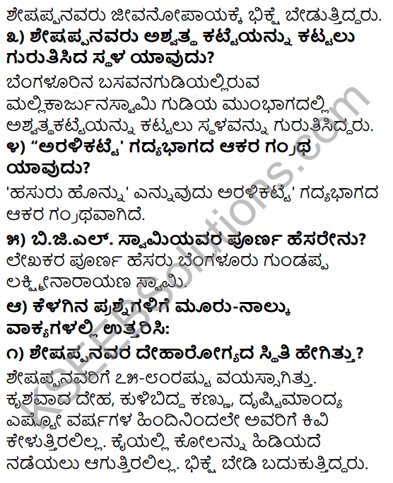 Tili Kannada Text Book Class 9 Solutions Gadya Chapter 2 Aralikatte 2
