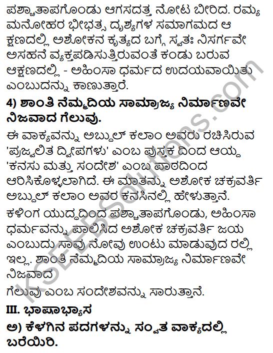 Tili Kannada Text Book Class 9 Solutions Gadya Chapter 2 Kanasu Mattu Sandesha 10
