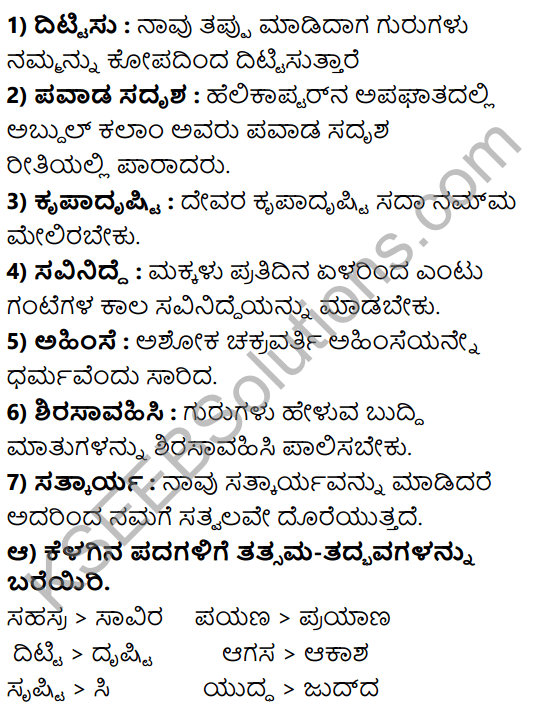 Tili Kannada Text Book Class 9 Solutions Gadya Chapter 2 Kanasu Mattu Sandesha 11