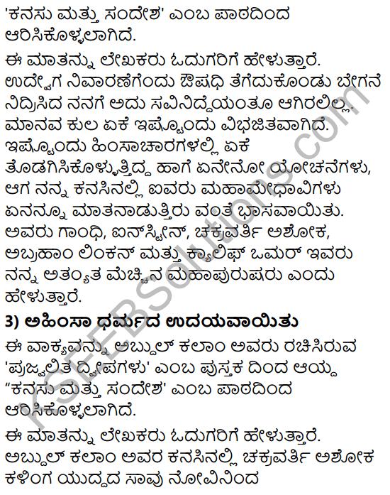 Tili Kannada Text Book Class 9 Solutions Gadya Chapter 2 Kanasu Mattu Sandesha 9