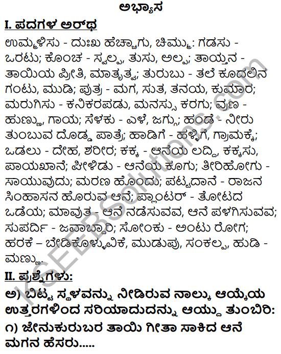 Tili Kannada Text Book Class 9 Solutions Gadya Chapter 3 Jenu Kurubara Tayiyu Kadu Aneya Maganu 1