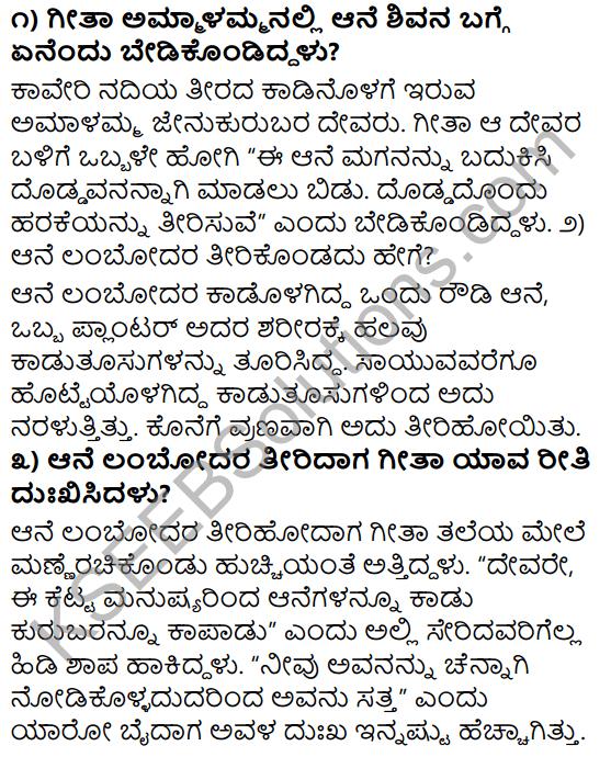 Tili Kannada Text Book Class 9 Solutions Gadya Chapter 3 Jenu Kurubara Tayiyu Kadu Aneya Maganu 5