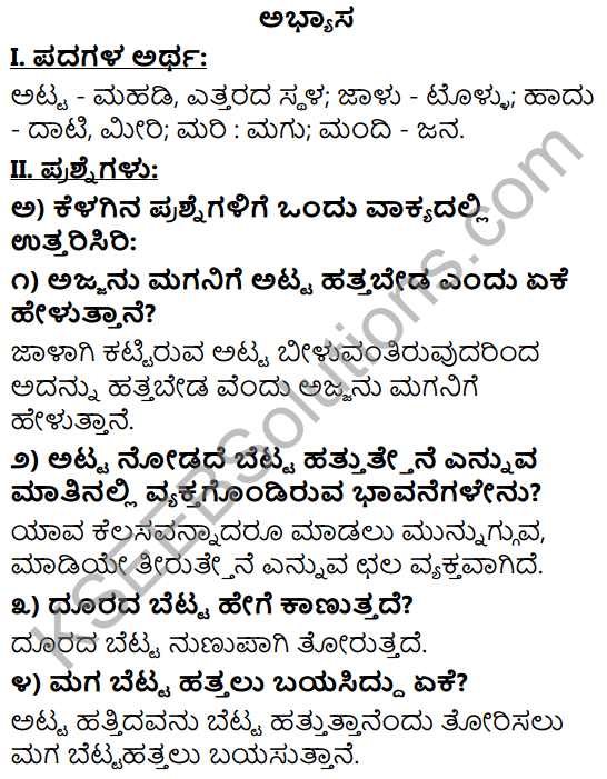 Tili Kannada Text Book Class 9 Solutions Padya Chapter 2 Atta Hatta Beda 1