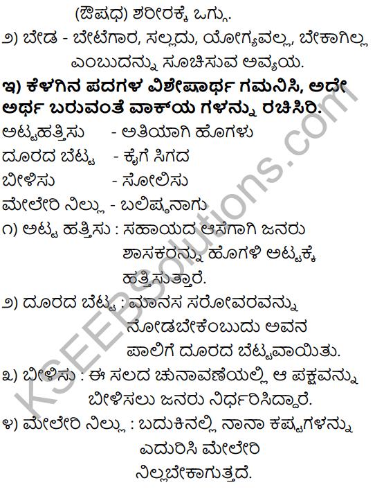 Tili Kannada Text Book Class 9 Solutions Padya Chapter 2 Atta Hatta Beda 7