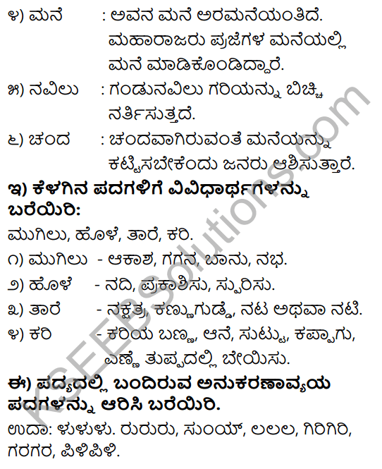 Tili Kannada Text Book Class 9 Solutions Padya Chapter 4 Tottilu Tuguva Hadu 8