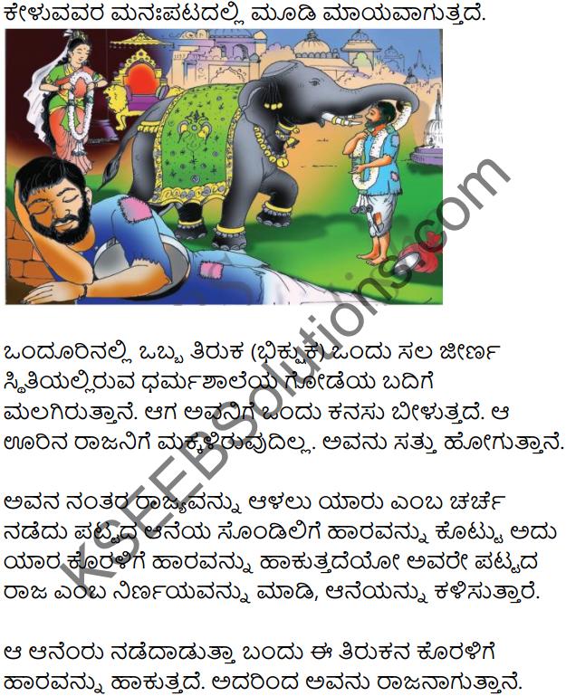 Tirukana Kanasu Summary in Kannada 2