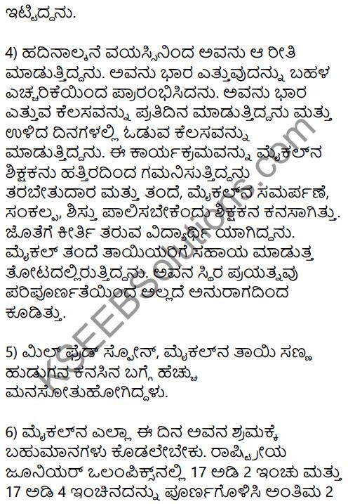 True Height Summary in Kannada 3