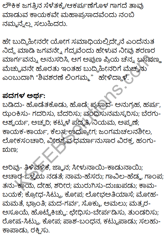Vachanamrut Summary in Kannada 4