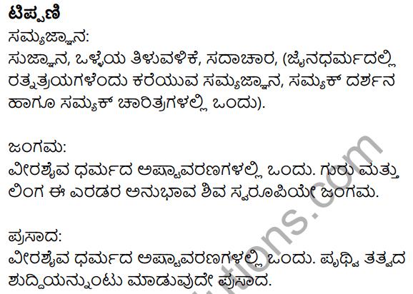 Vachanamrut Summary in Kannada 5