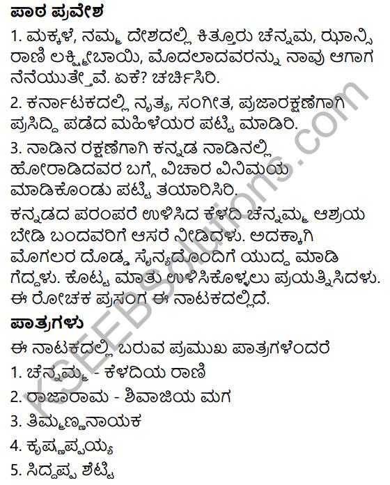 Veera Rani Keladi Summary in Kannada 1