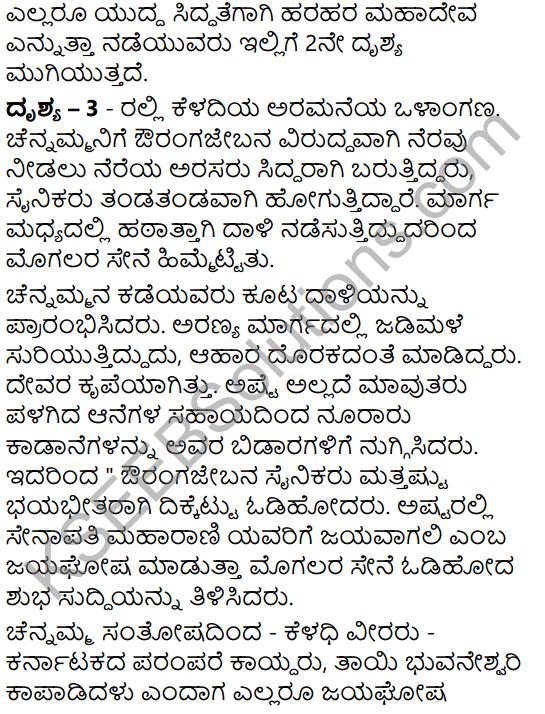 Veera Rani Keladi Summary in Kannada 6