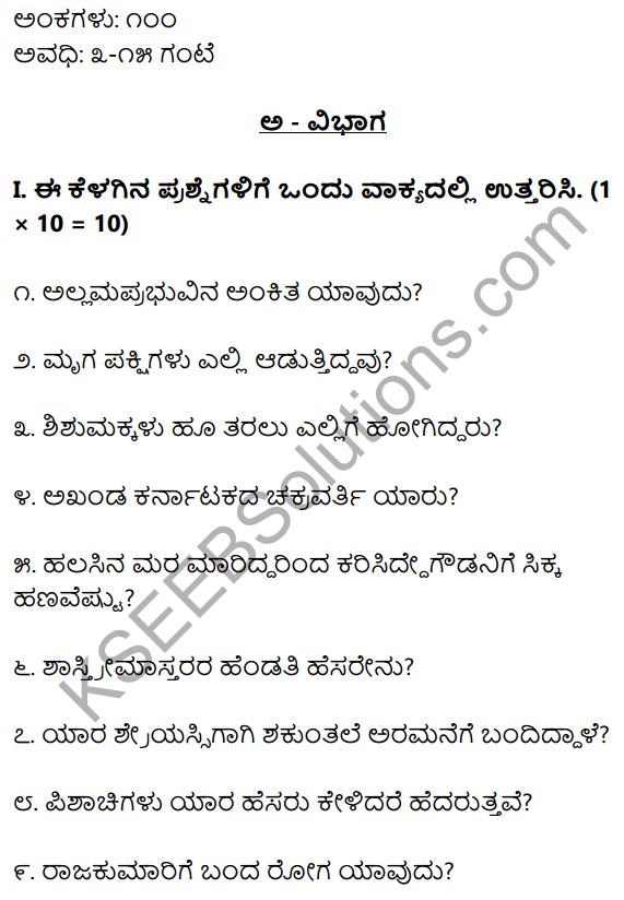 1st PUC Kannada Model Question Paper 5 for Practice image - 9