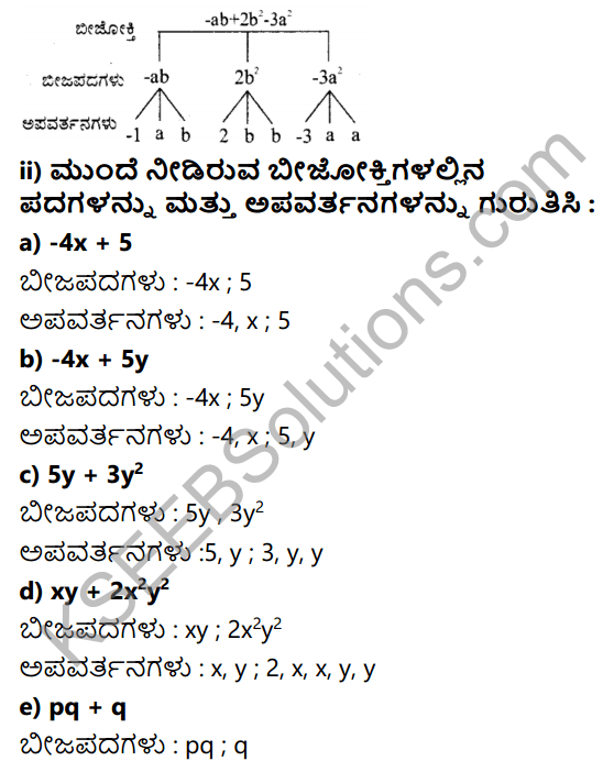 KSEEB Solutions for Class 7 Maths Chapter 12 Bijoktigalu Ex 12.1 4