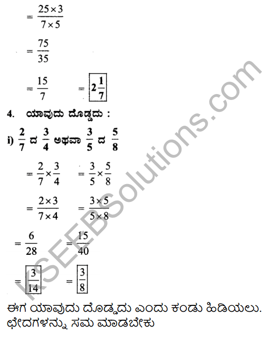 KSEEB Solutions for Class 7 Maths Chapter 2 Bhinnarashigalu Mattu Dasamansagalu Ex 2.3 11