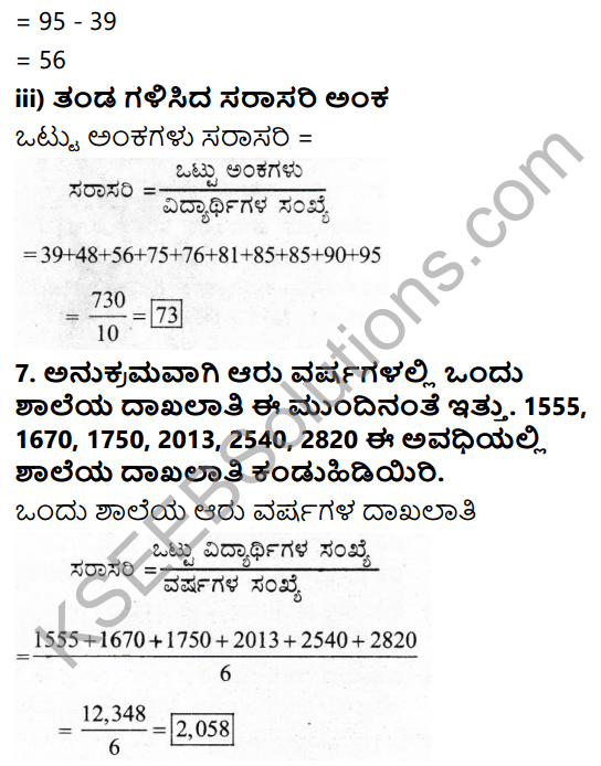 KSEEB Solutions for Class 7 Maths Chapter 3 Dattamgala Nirvahane Ex 3.1 6