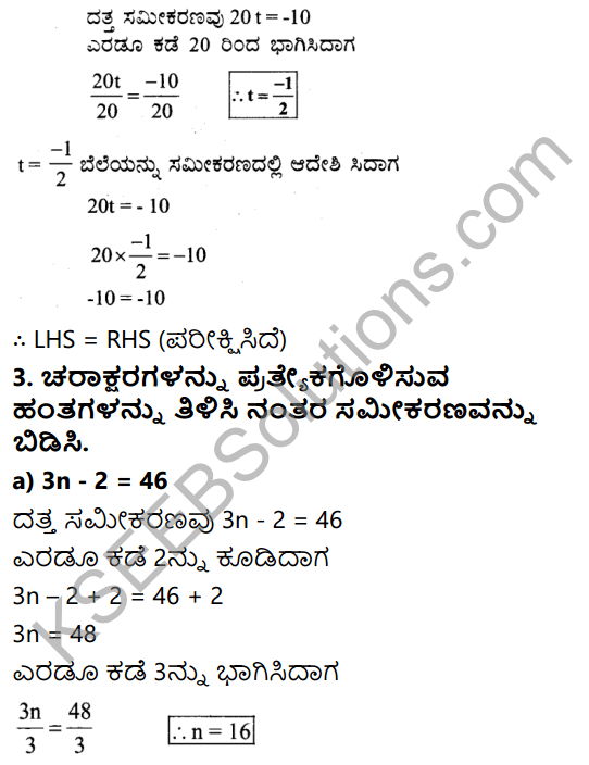 KSEEB Solutions for Class 7 Maths Chapter 4 Sarala Samikaranagalu Ex 4.2 10