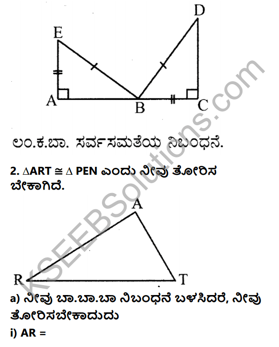 KSEEB Solutions for Class 7 Maths Chapter 7 Tribhujagala Sarvasamate Ex 7.2 3