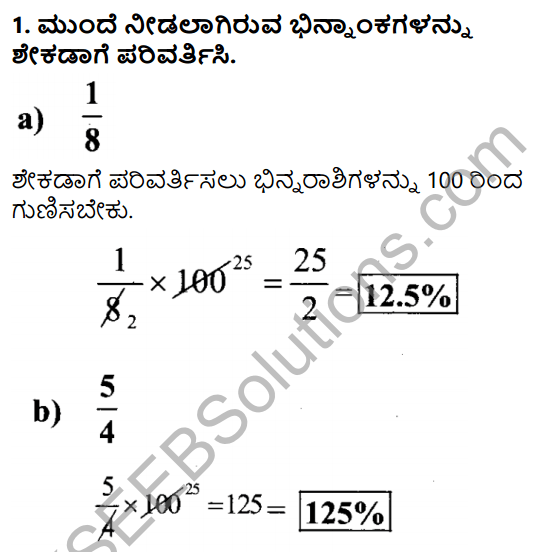 KSEEB Solutions for Class 7 Maths Chapter 8 Parimanagala Holike Ex 8.2 1