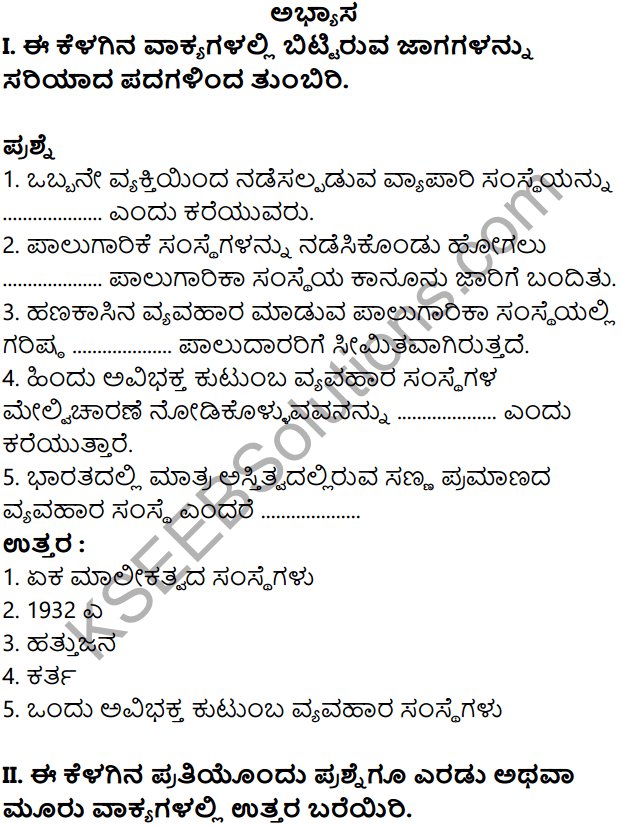 KSEEB Solutions for Class 8 Business Studies Chapter 3 Vividha Vyavahara Sanghatanegalu in Kannada 1