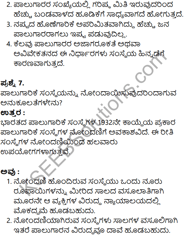 KSEEB Solutions for Class 8 Business Studies Chapter 3 Vividha Vyavahara Sanghatanegalu in Kannada 8