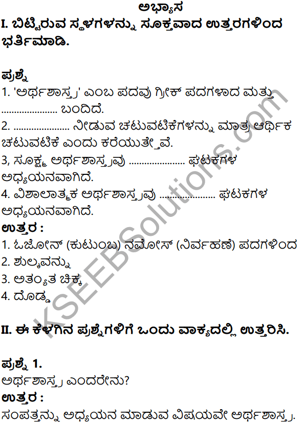 KSEEB Solutions for Class 8 Economics Chapter 1 Arthashastrada Parichaya in Kannada 1