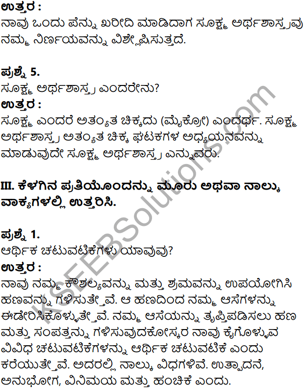 KSEEB Solutions for Class 8 Economics Chapter 1 Arthashastrada Parichaya in Kannada 3