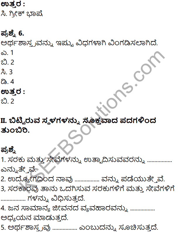 KSEEB Solutions for Class 8 Economics Chapter 1 Arthashastrada Parichaya in Kannada 9