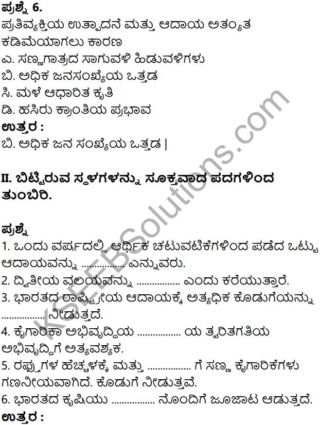 KSEEB Solutions for Class 8 Economics Chapter 3 Rashtriya Adaya Mattu Bharatada Arthavyavastheya Vividha Valayagalu 8