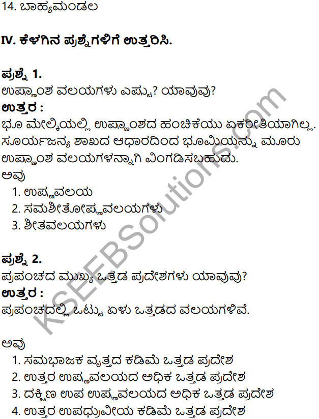 KSEEB Solutions for Class 8 Geography Chapter 3 Vayugola in Kannada 16