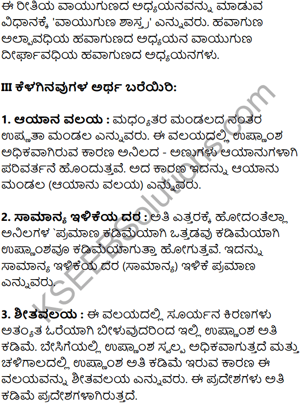 KSEEB Solutions for Class 8 Geography Chapter 3 Vayugola in Kannada 5