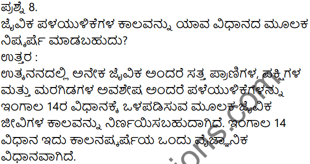 KSEEB Solutions for Class 8 History Chapter 1 Adharagalu in Kannada 5