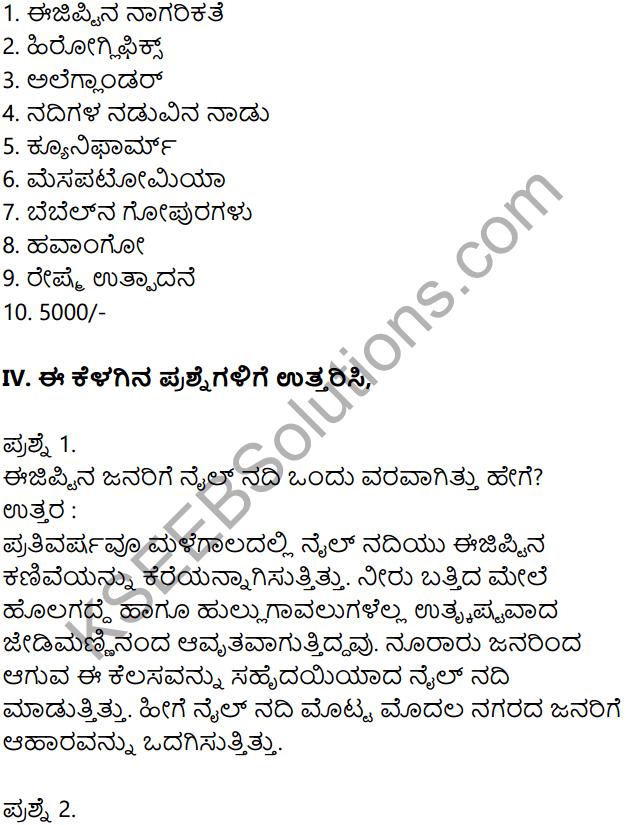 KSEEB Solutions for Class 8 History Chapter 4 Jagattina Prachina Nagarikathegalu 12