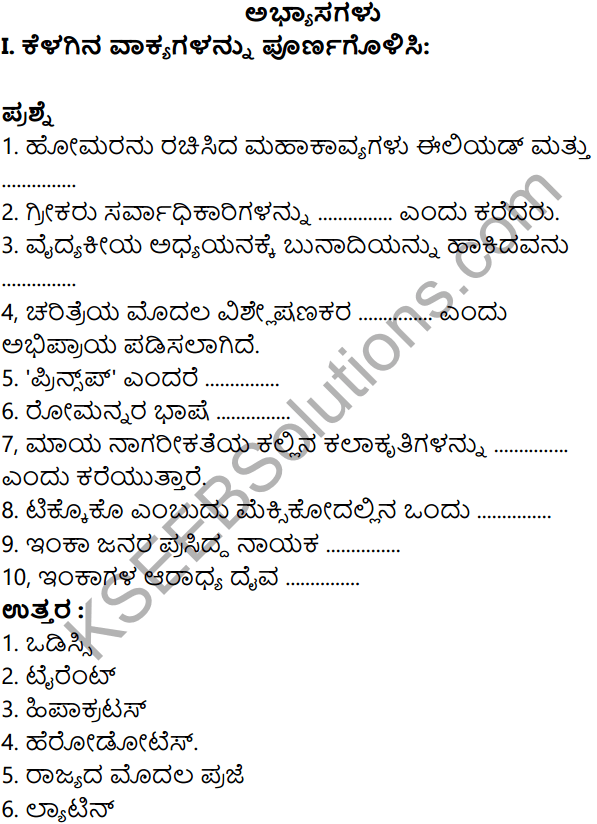 KSEEB Solutions for Class 8 History Chapter 5 Grik Roman Hagu Amerikada Nagarikathe in Kannada 1