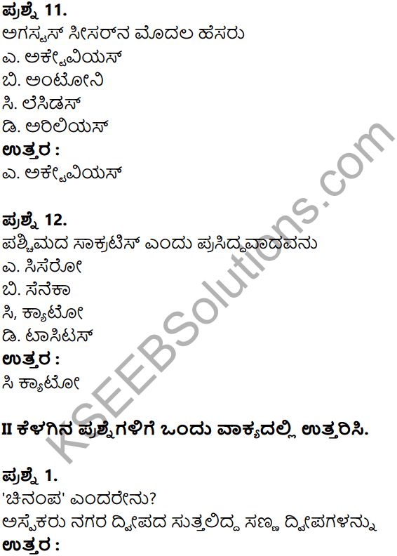 KSEEB Solutions for Class 8 History Chapter 5 Grik Roman Hagu Amerikada Nagarikathe in Kannada 9