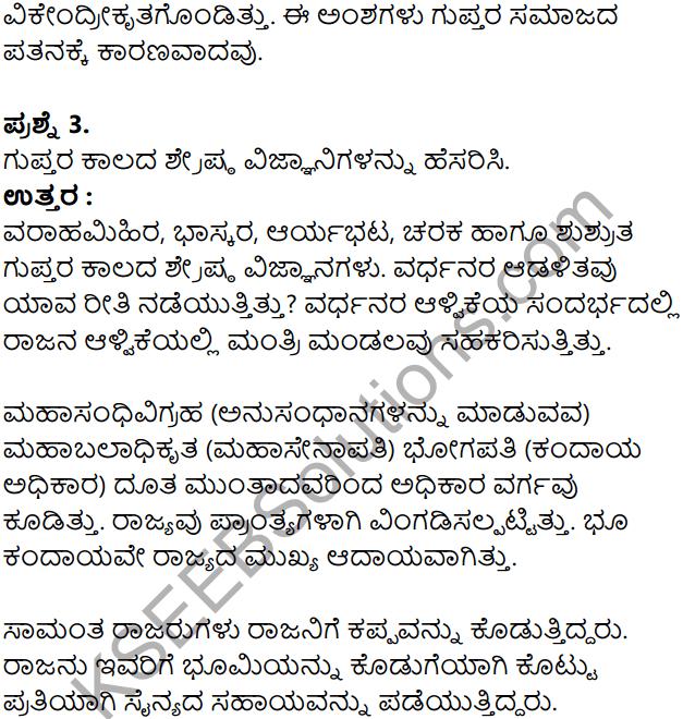 KSEEB Solutions for Class 8 History Chapter 8 Guptaru Mattu Vardanaru in Kannada 3