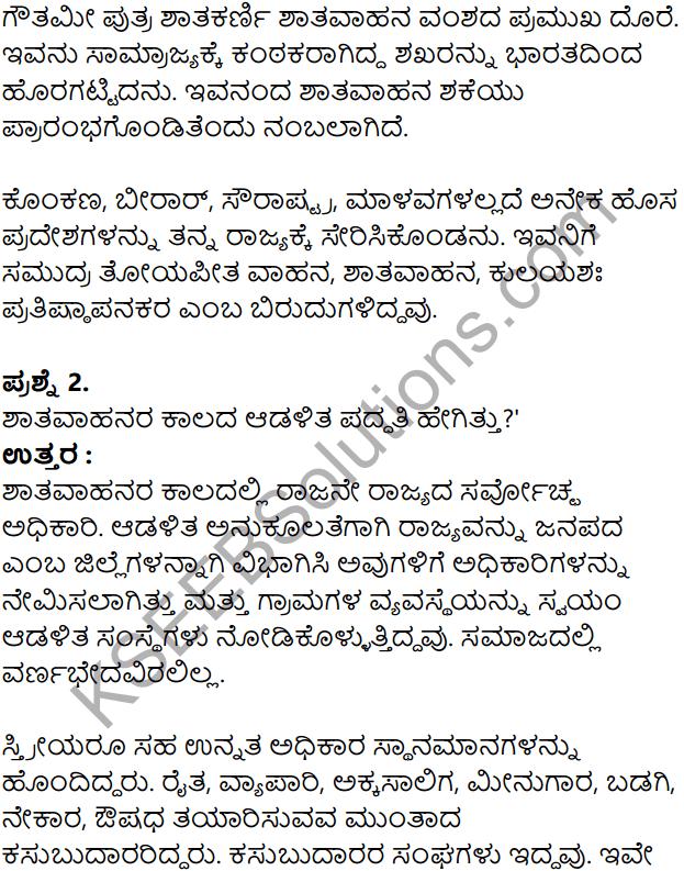 KSEEB Solutions for Class 8 History Chapter 9 Dakshina Bharata in Kannada 13.