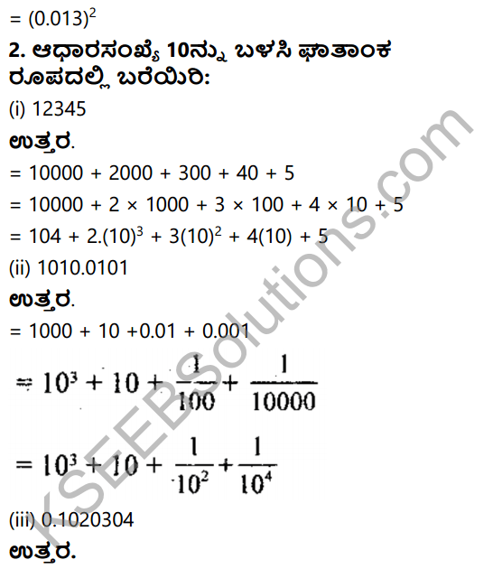 KSEEB Solutions for Class 8 Maths Chapter 10 Ghatankagalu Ex 10.1 2