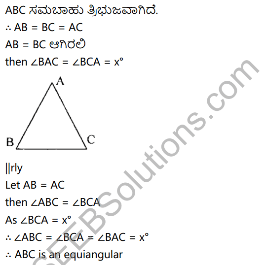 KSEEB Solutions for Class 8 Maths Chapter 11 Tribhujagala Sarvasamate Ex 11.3 10