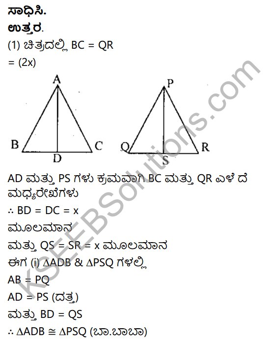 KSEEB Solutions for Class 8 Maths Chapter 11 Tribhujagala Sarvasamate Ex 11.5 3