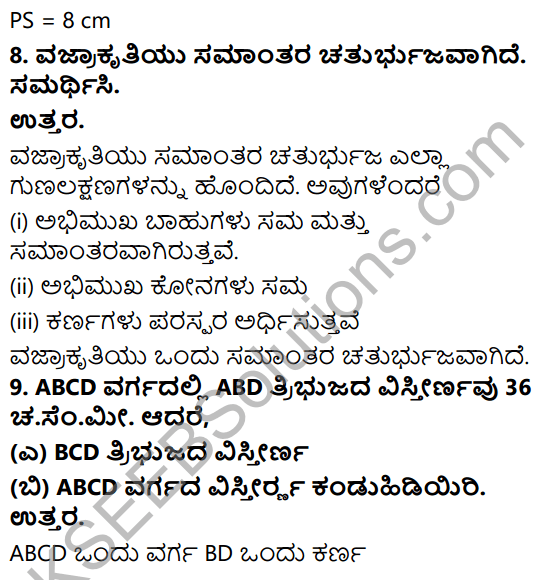 KSEEB Solutions for Class 8 Maths Chapter 15 Chaturbhujagalu Ex 15.4 9