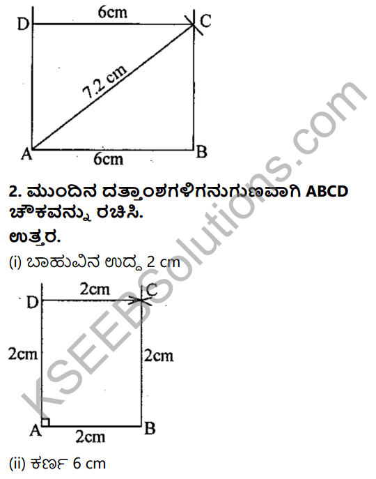 KSEEB Solutions for Class 8 Maths Chapter 15 Chaturbhujagalu Ex 15.5 2