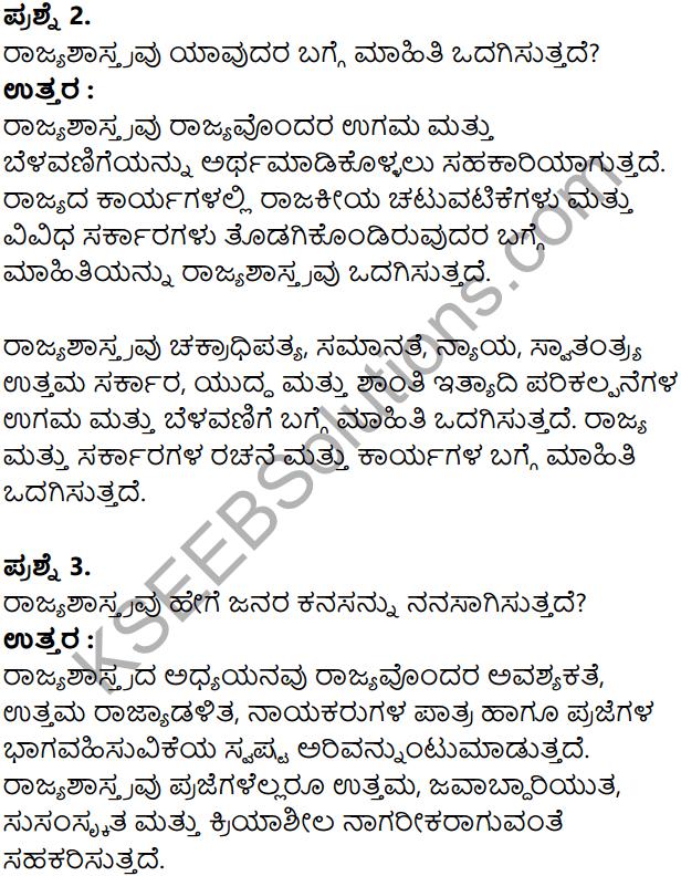 KSEEB Solutions for Class 8 Political Science Chapter 1 Rajyashastradaartha Mattu Pramukhyate in Kannada 9