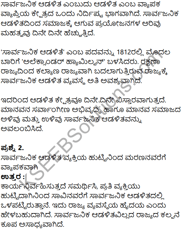 KSEEB Solutions for Class 8 Political Science Chapter 2 Sarvajanika Adalita in Kannada 2
