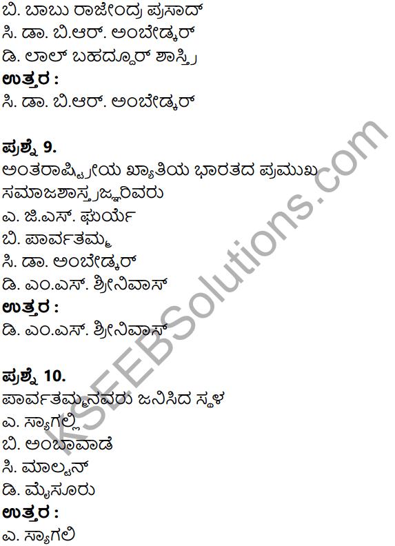 KSEEB Solutions for Class 8 Sociology Chapter 1 Samajashastra Parichaya in Kannada 12