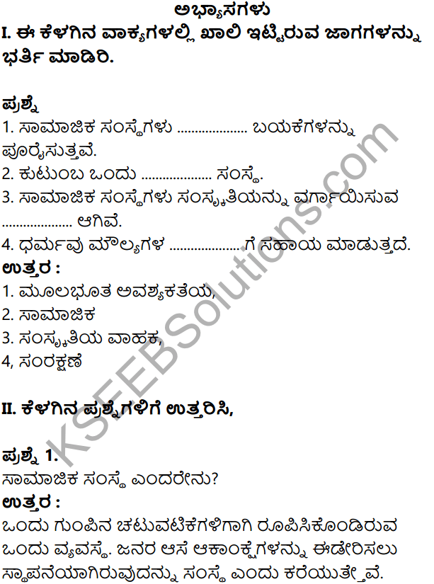 KSEEB Solutions for Class 8 Sociology Chapter 3 Samajika Samsthegalu in Kannada 1
