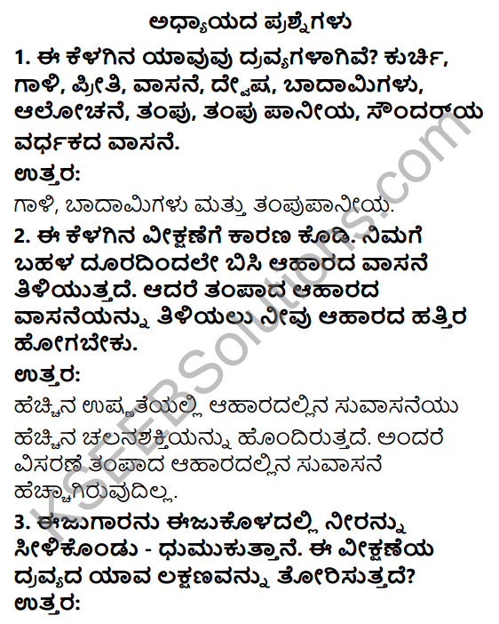 KSEEB Solutions for Class 9 Science Chapter 1 Namma Suttamuttalina Dravyagalu 1
